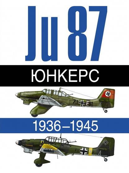 Юнкерс. Ju 87. 1936-1945