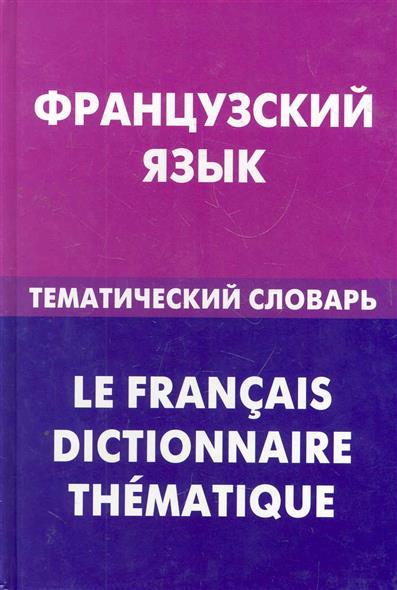 Французский язык Тематический словарь 20000 слов…
