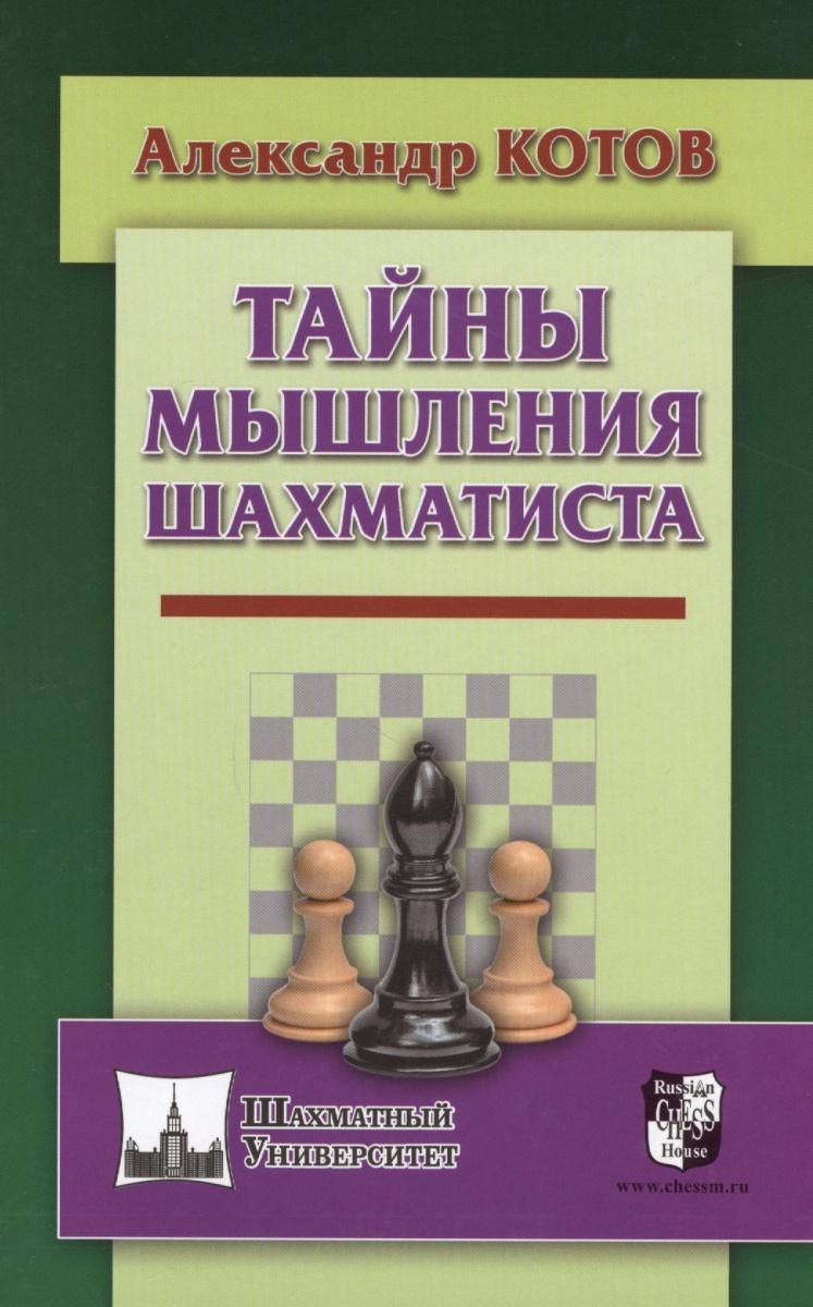 Котов А. Тайны мышления шахматиста