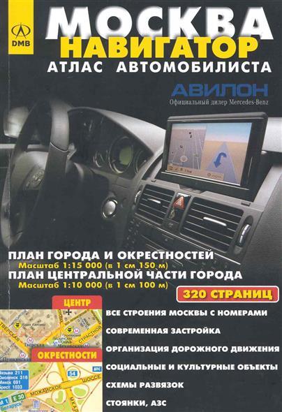 Москва Навигатор Атлас автомобилиста 2010