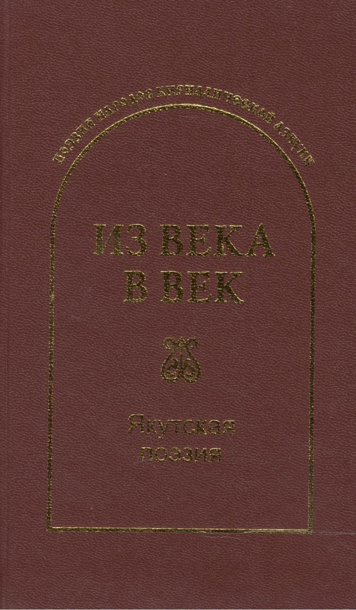 Гловюк С., Лугинов Н. (сост.) Из века в век. Якутская поэзия из века в век башкирская поэзия