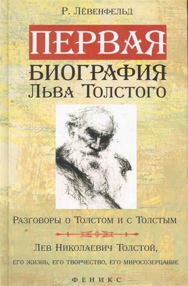 Левенфельд Р. Первая биография Льва Толстого