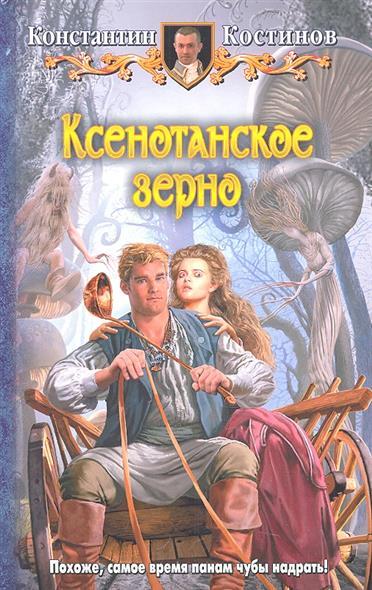 Ксенотанское зерно. Роман