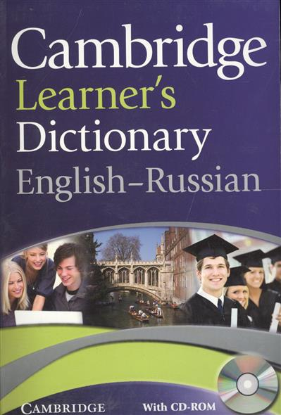 Cambridge Learner's Dictionary English-Russian (+CD) cambridge learners dictionary english russian paperback with cd rom