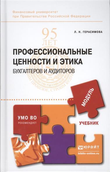 Герасимова Л. Профессиональная этика и ценности бухгалтеров и аудиторов Учебник для бакалавриата и магистратуры