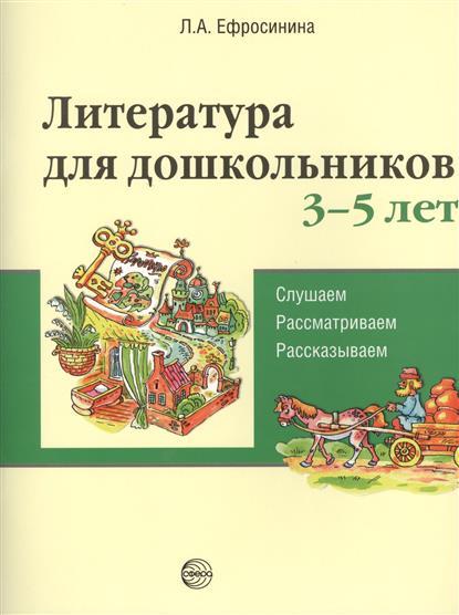 Ефросинина Л. (сост.) Литература для дошкольников 3-5 лет. Слушаем. Рассматриваем. Рассказываем