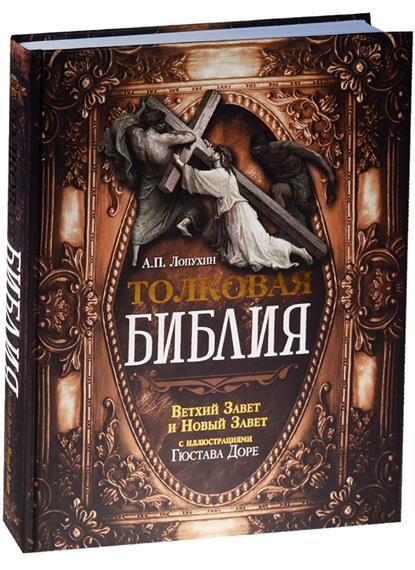 Лопухин А. Толковая Библия. Ветхий Завет и Новый Завет с иллюстрациями Гюстава Доре