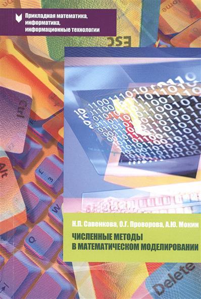 Численные методы в математическом моделировании. Учебное пособие. Второе издание, исправленное и дополненное