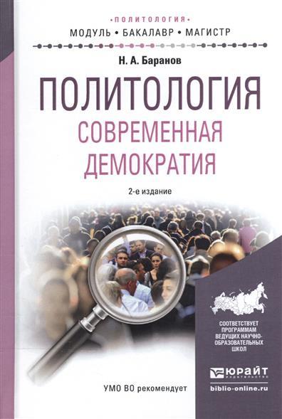 Политология. Современная демократия. Учебное пособие для бакалавриата и магистратуры