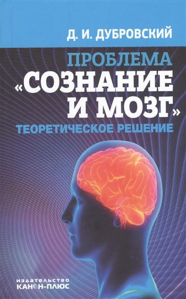 Дубровский Д. Проблема Сознание и мозг. Теоретическое решение питер перезагрузи мозг решение внутренних конфликтов