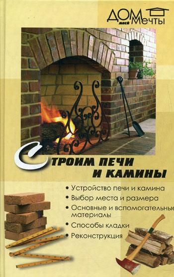 Морозова О.В. (отв.ред.) Строим печи и камины