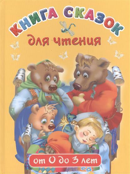 Дмитриева В.: Книга сказок для чтения от 0 до 3 лет