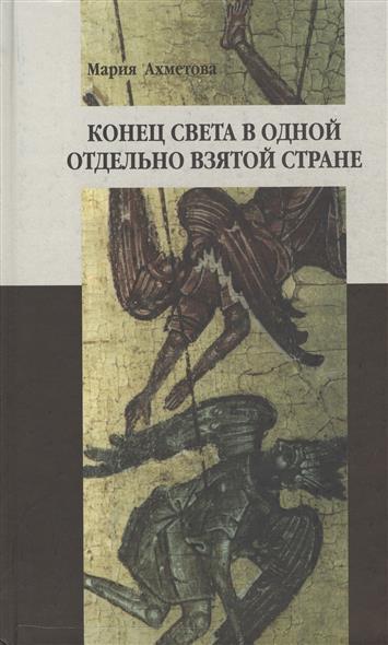 Конец света в одной отдельно взятой стране. Религиозные сообщества постсоветской России и их эсхатологический миф