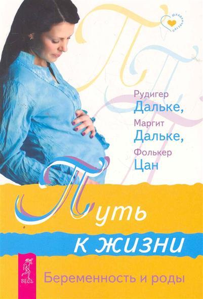 Путь к жизни Беременность и роды
