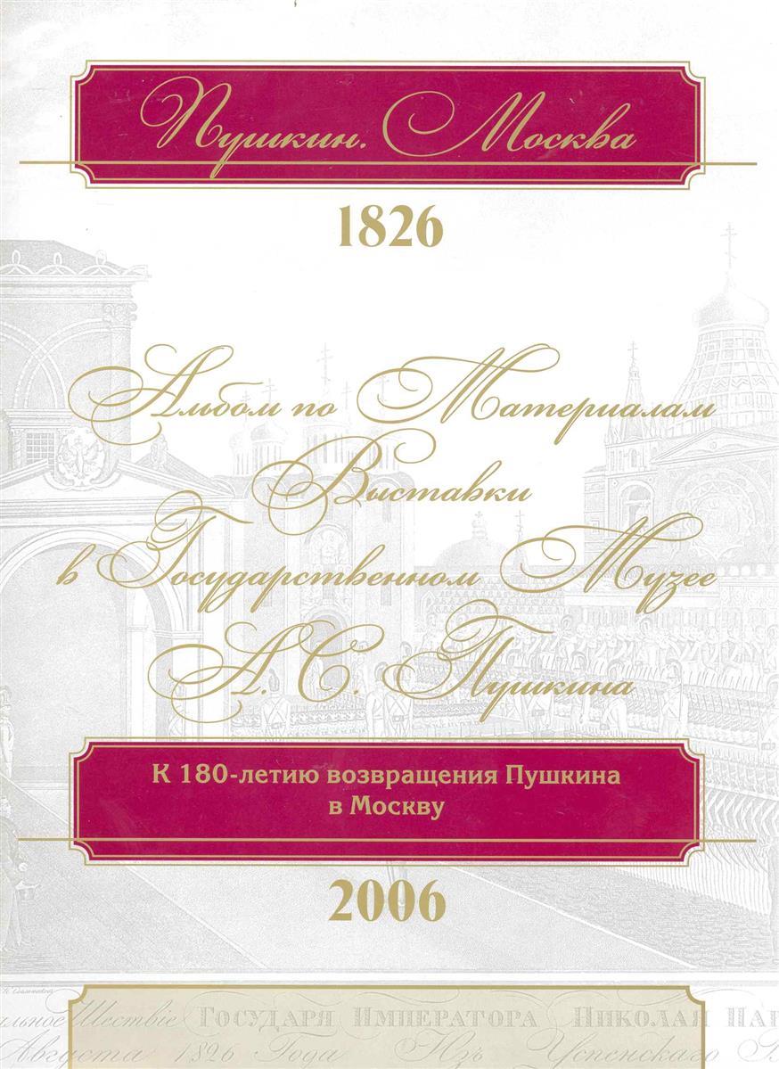 Пушкин Москва 1826 Альбом по материалам выставки