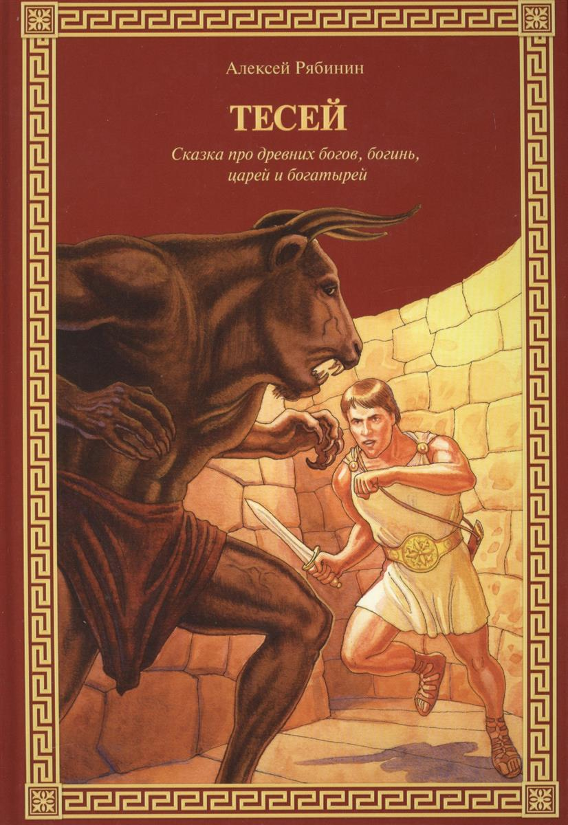 Рябинин А. Тесей. Сказка про древних богов, богинь, царей и богатырей магические послания богинь 44 карты инструкция
