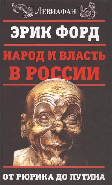 Форд Э. Народ и власть в России. От Рюрика до Путина форд маверик в пензе