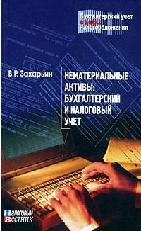 Захарьин В. Нематериальные активы бух. и налог. учет