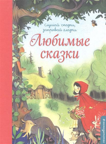 Талалаева Е. (ред.) Любимые сказки