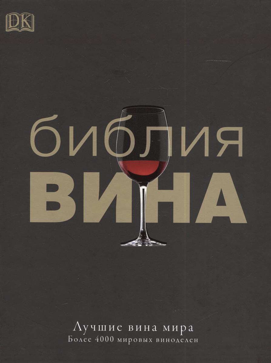 купить Нижегородова К. (ред.) Лучшие вина мира = Библия вина недорого