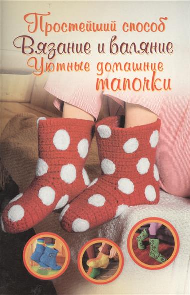 Вязание и валяние. Уютные домашние тапочки