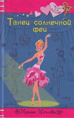 Книги онлайн читать бесплатно для девочек