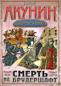 Акунин Б. Смерть на брудершафт Странный человек Гром победы... смерть на параде победы