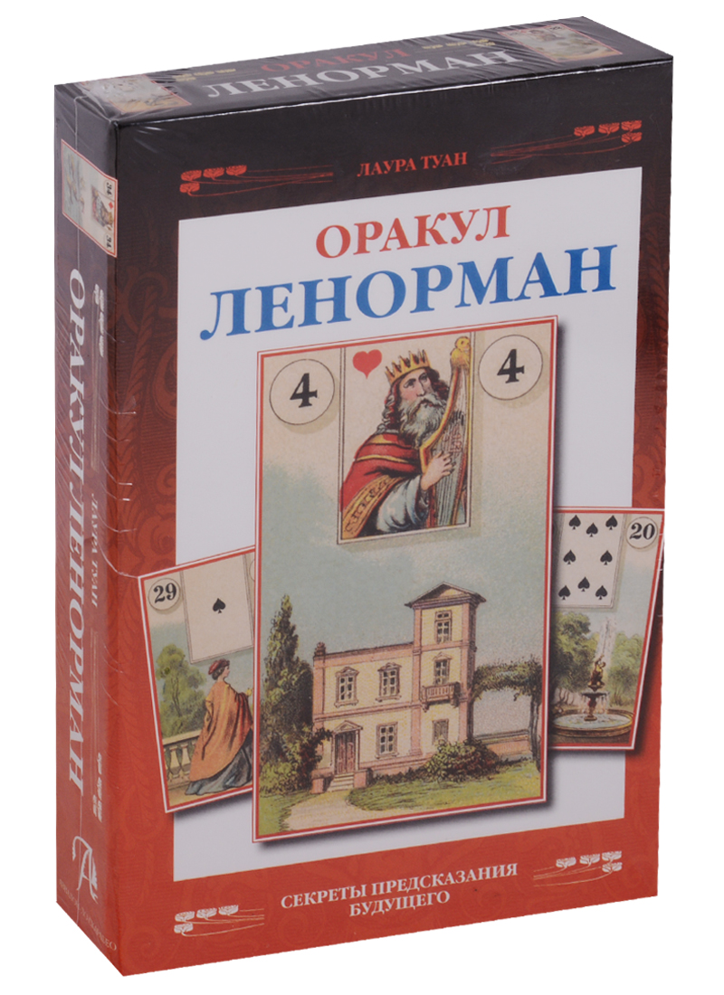 Туан Л. Оракул Ленорман ISBN: 9785919370420 цена