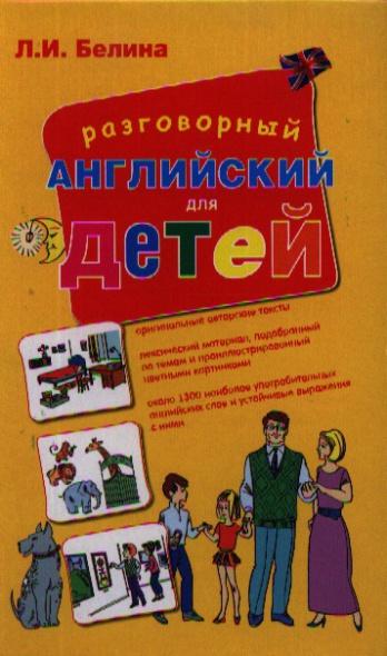 Белина Л. Разговорный английский для детей: учебное пособие л и белина английский язык для детей