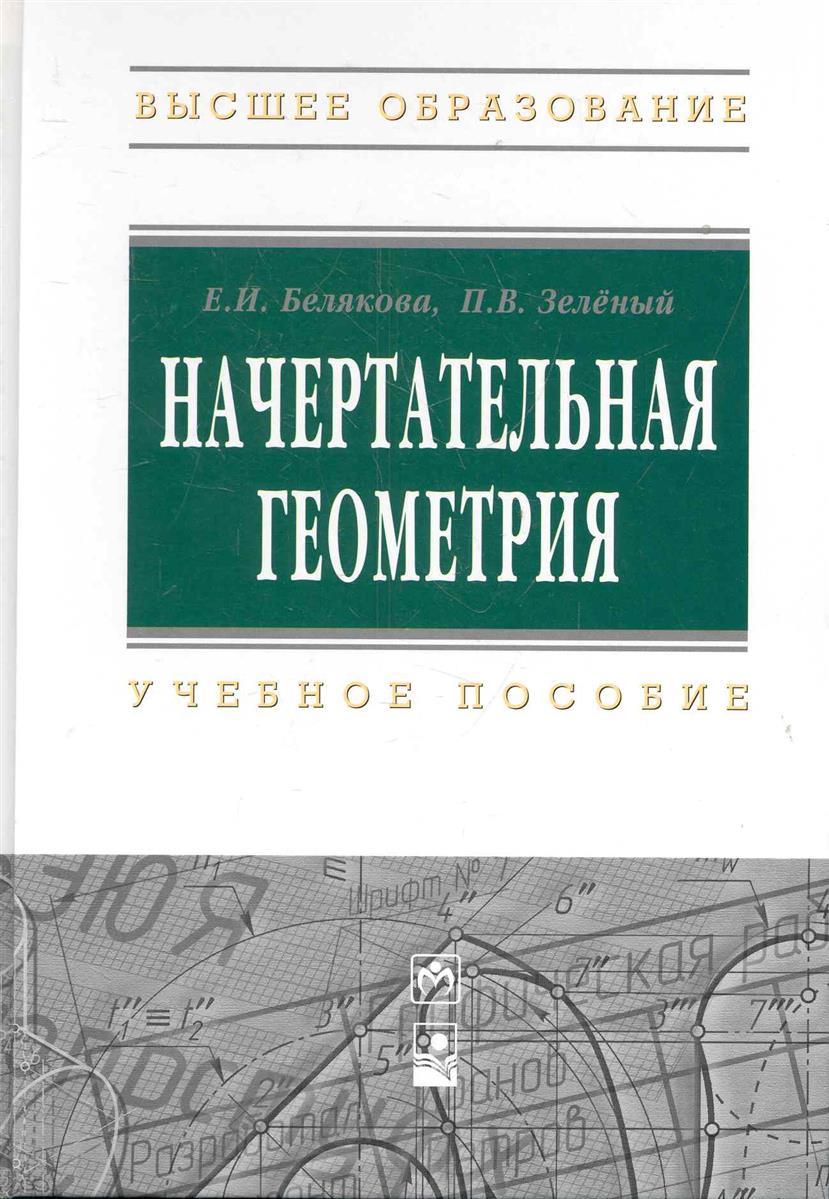 Белякова Е., Зеленый П. Начертательная геометрия в н околичный начертательная геометрия