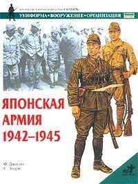 Японская армия 1942-1945