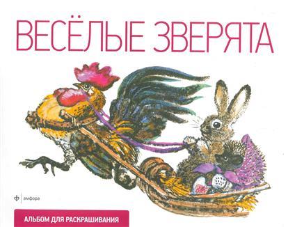 Чарушин Е. (худ.) Р Веселые зверята