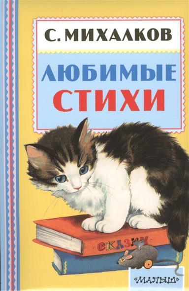 Маршак С. Азбука в стихах и картинках. Развитие речи. 3-4 года ISBN: 9785170937424 а грязнова азбука и счет в стихах и картинках