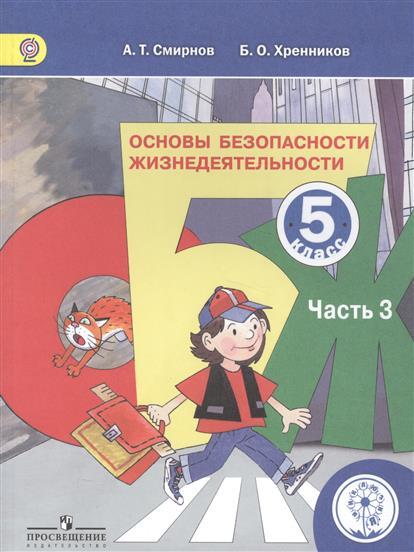 Смирнов А., Хренников Б. Основы безопасности жизнедеятельности. 5 класс. В 3-х частях. Часть 3. Учебник