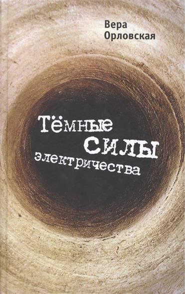 Орловская В. Темные силы электричества днепропетровск ул орловская купить квартиру