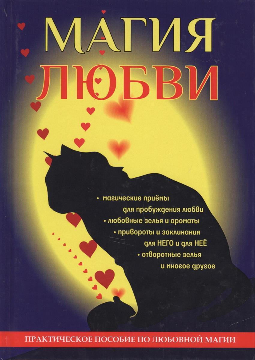 Морок А. Магия любви