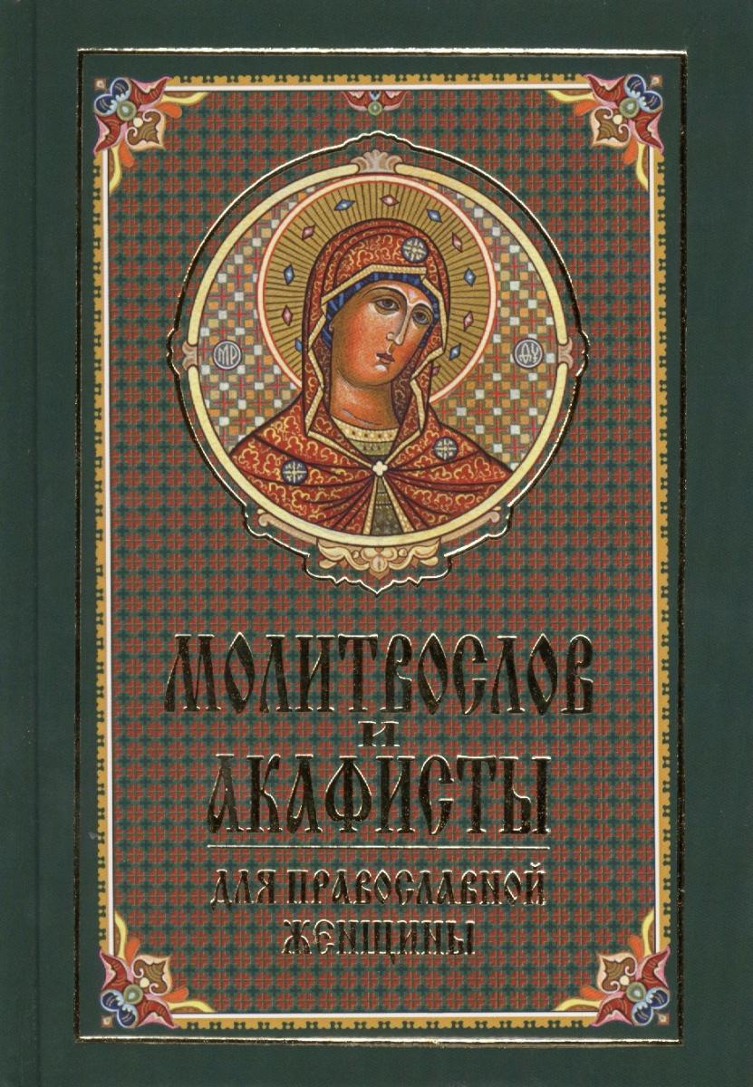 Молитвослов и акафисты для православной женщины молитвослов акафисты