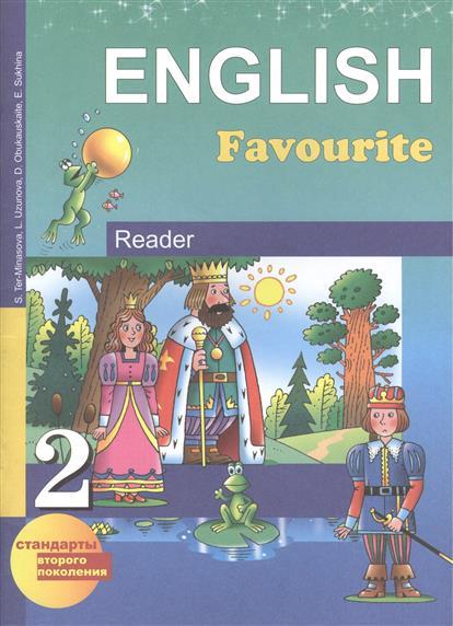 Английский язык. 2 класс. Книга для чтения к учебнику для общеобразовательных учреждений