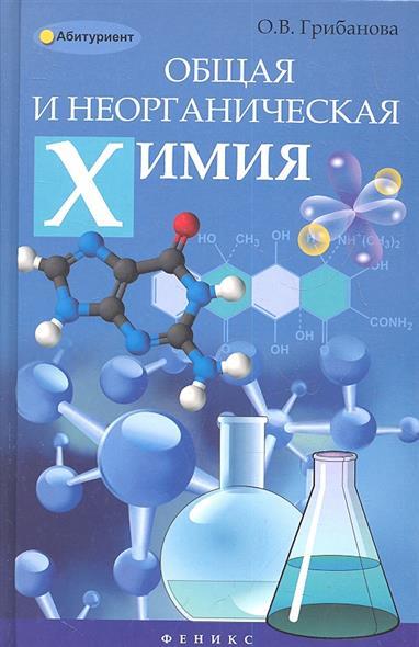 Грибанова О. Общая и неорганическая химия общая химия глинка киев
