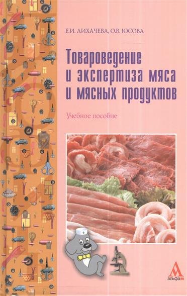Лихачева Е.: Товароведение и экспертиза мяса и мясных продуктов. Учебное пособие