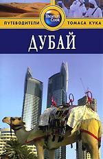 Дарк Д. Дубай Путеводитель ISBN: 9785818314778