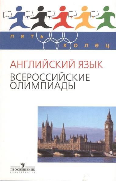 Английский язык. Всероссийские олимпиады. Выпуск 1