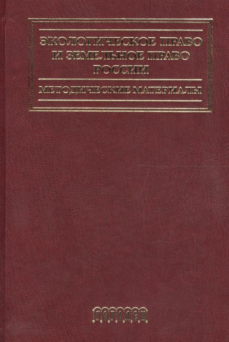 Экологическое право и земельное право России. Методические материалы. Учебное пособие