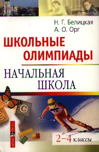 Школьные олимпиады Нач. школа 2-4 кл.