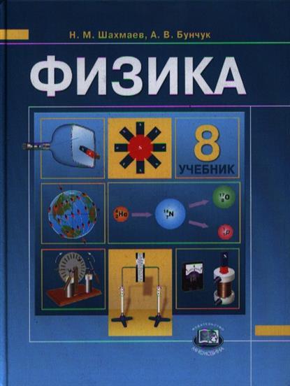 Физика. 8 класс. Учебник. 4-е издание, исправленное