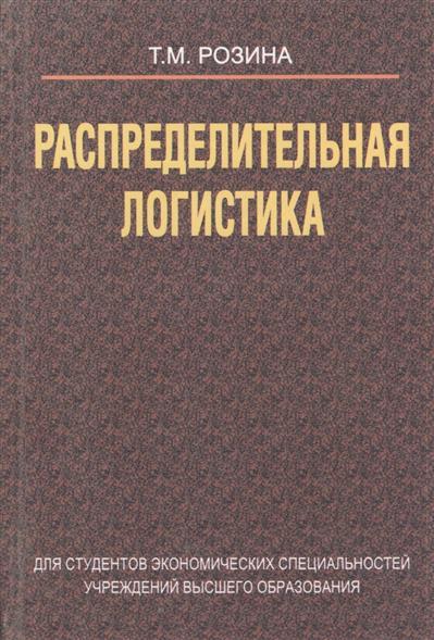 Розина Т. Распределительная логистика: учебное пособие логистика учебное пособие фгос
