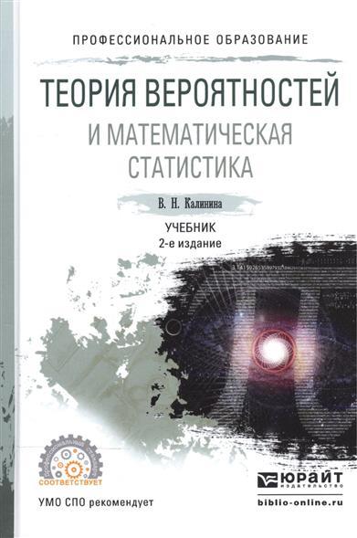 Калинина В. Теория вероятностей и математическая статистика. Учебник для СПО