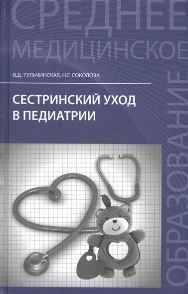 Сестринский уход в педиатрии. Учебное пособие