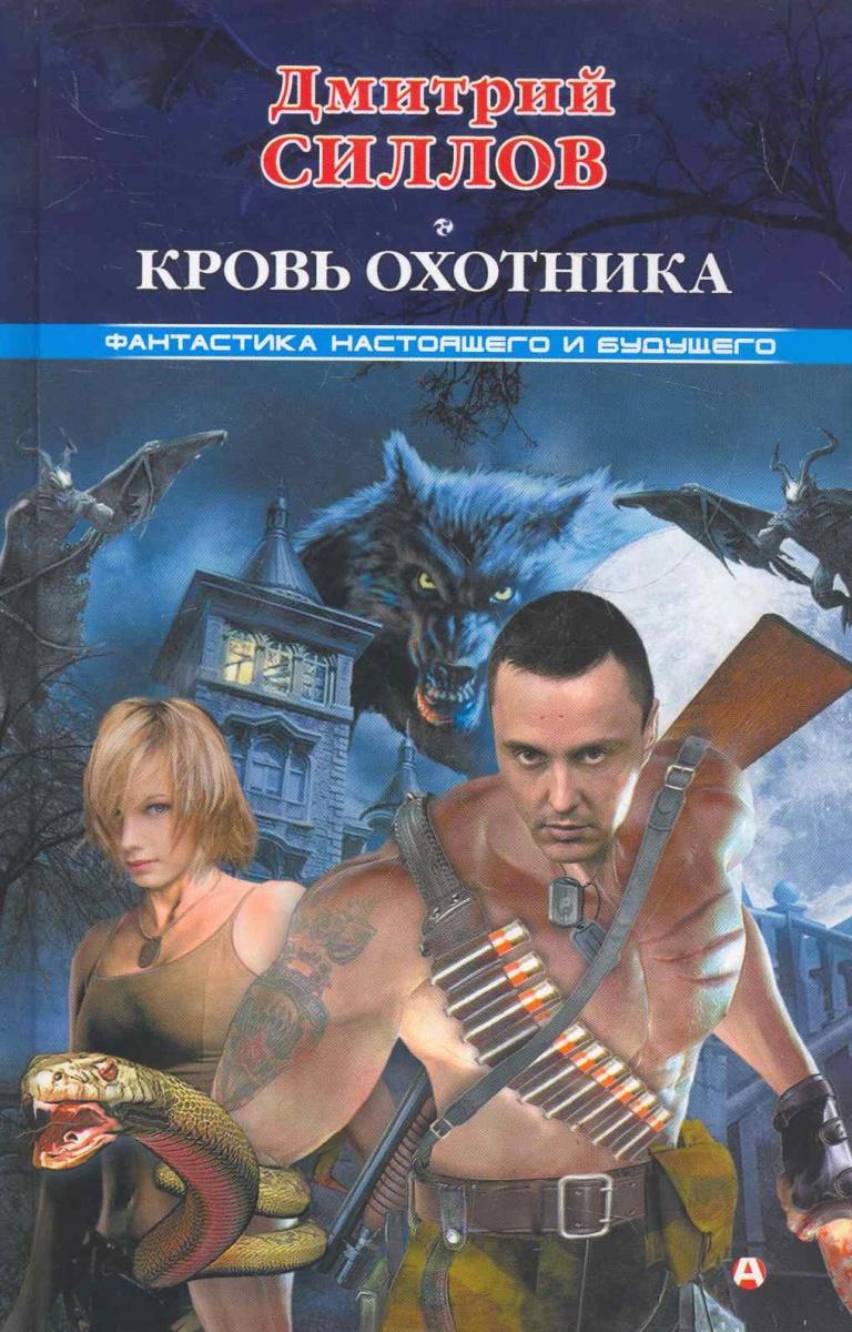 Силлов Д. Кровь Охотника силлов д кремль 2222 шереметьево