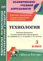 Технология 3 класс. Рабочая программа и технологические карты уроков по учебнику Е.А. Лутцевой, Т.П. Зуевой